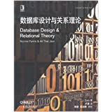 数据库设计与关系理论