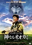 神なるオオカミ [DVD]