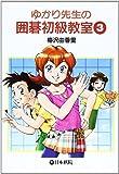 ゆかり先生の囲碁初級教室〈3〉