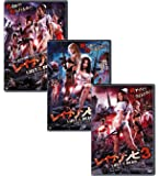 LUST OF THE DEAD Part 1, 2 & 3 Trilogy (3-Pack)