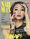 NAIL MAX(ネイル マックス) 2017年4月号[雑誌]