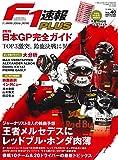 F1速報PLUS Vol.40 2019年 日本GP 完全ガイド