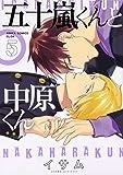 五十嵐くんと中原くん (5) (あすかコミックスCL-DX)