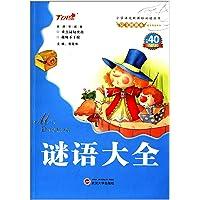会飞的课本童年伴读系列·小学语文新课标必读丛书:谜语大全
