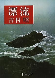 さまよえる湖 (角川文庫) | スウ...