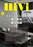 HiVi (ハイヴィ) 2020年 1月号 [雑誌]