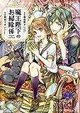 魔王陛下のお掃除係 2 (プリンセス・コミックス)