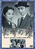 あの頃映画 松竹DVDコレクション 長崎の鐘
