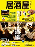 居酒屋2019 (柴田書店MOOK)