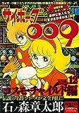 サイボーグ009 VOL.12 (コスモ・チャイルド編)