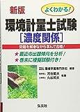 よくわかる!環境計量士試験 濃度関係 (国家・資格シリーズ 109)