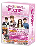 [DVD]モンスター ~ 私だけのラブスター~ DVD BOX I