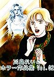 川島れいこ ホラー作品集 Vol.02
