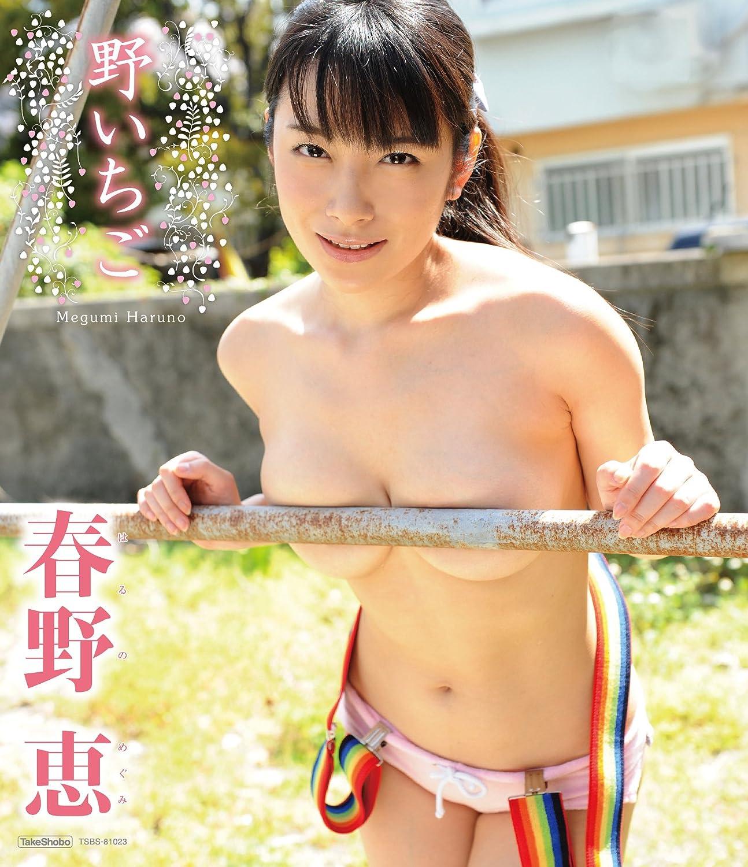 春野恵 野いちご [Blu-ray] ジャケット