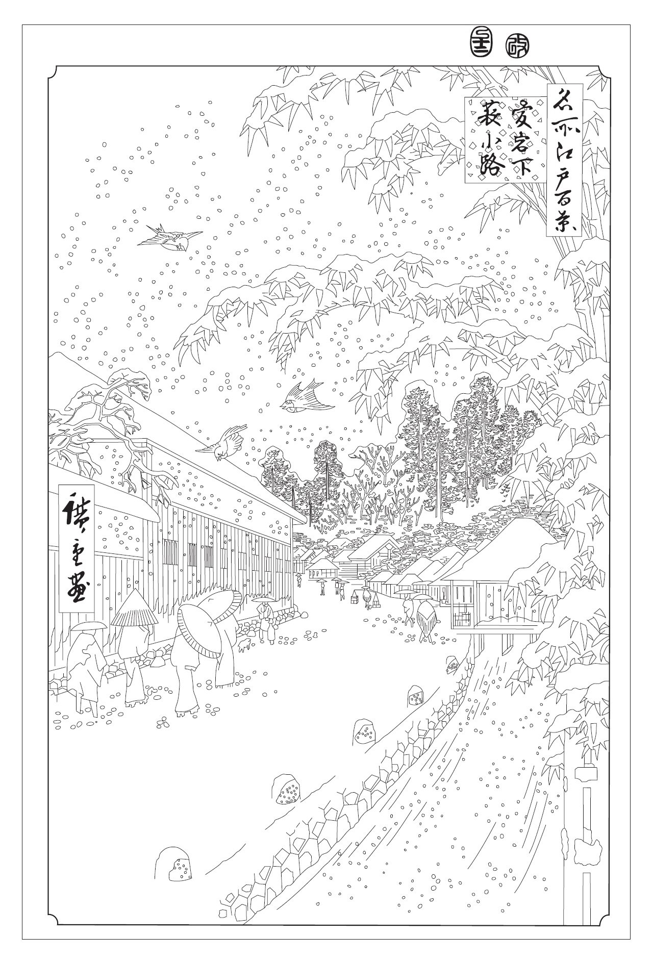 Floating World Japanese Prints Coloring Book Color Your Masterpiece Clear Mind Andrew Vigar Amazonmx Libros