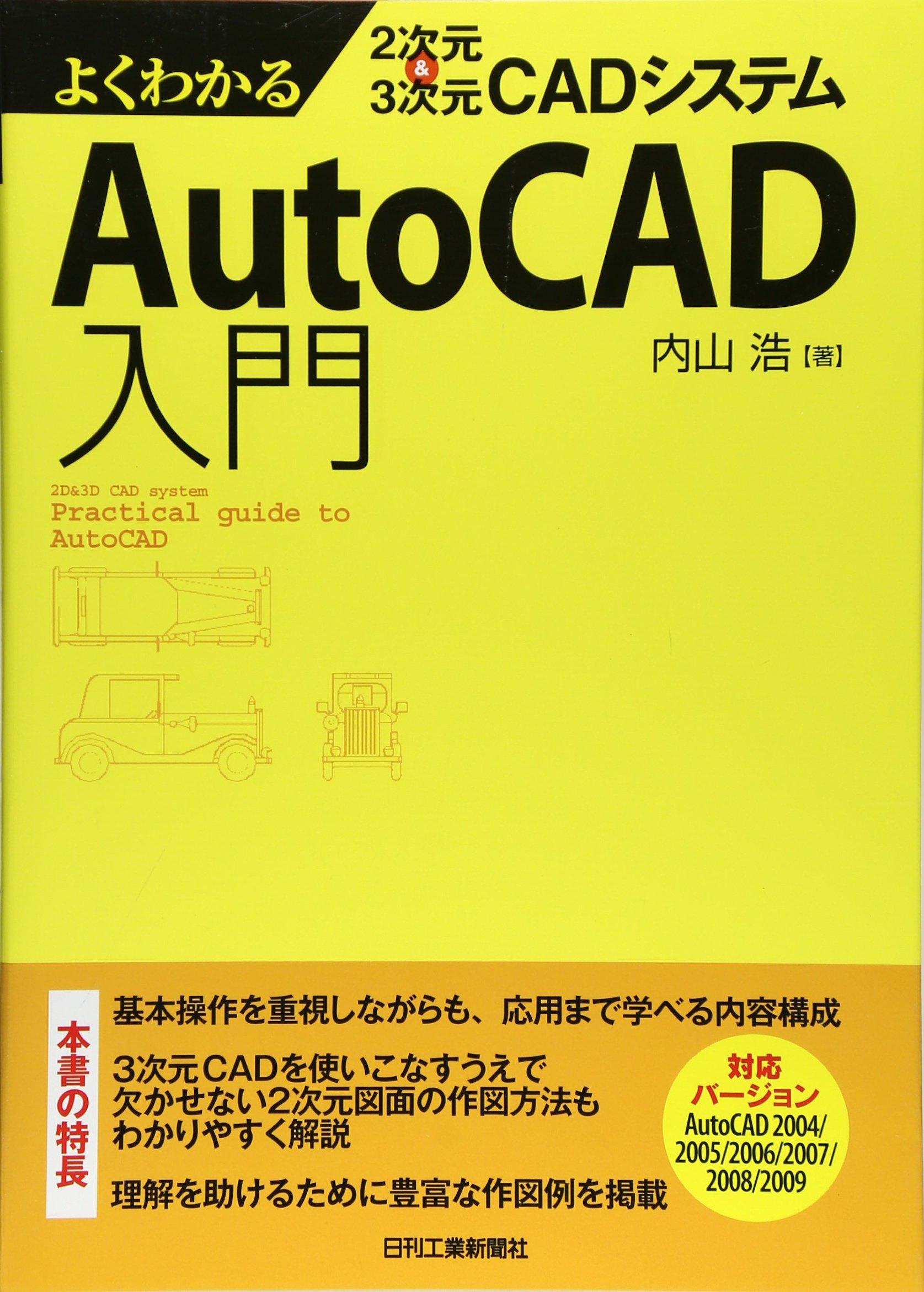 Download Yoku wakaru 2jigen & 3jigen CAD shisutemu AutoCAD nyūmon ebook