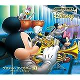 ブラバン・ディズニー! 2(DVD付)
