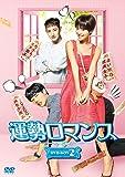 運勢ロマンス DVD-BOX2