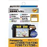 HAKUBA デジタルカメラ液晶保護フィルムMarkII Panasonic LUMIX LX100M2/TX2/TZ90/FZ85/TZ85専用 DGF2-PALX100M2