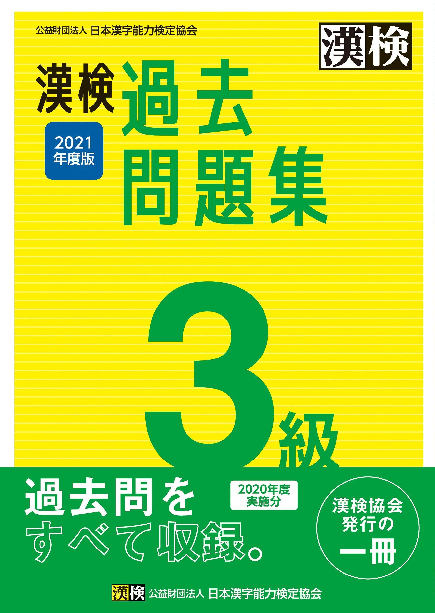 日本漢字能力検定協会『漢検 過去問題集 2021年度版』