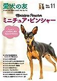 愛犬の友 2018年 11月号 [雑誌]