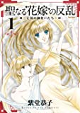 聖なる花嫁の反乱 1―亡国の御使いたち (フレックスコミックス・フレア)