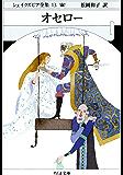 オセロー ――シェイクスピア全集(13) (ちくま文庫)