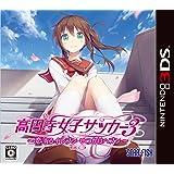 高円寺女子サッカー3 ~恋するイレブン いつかはヘブン~ - 3DS