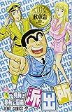 こちら葛飾区亀有公園前派出所 第167巻 初夢の正月クルーズの巻 (ジャンプコミックス)