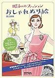 昭和のファッション おしゃれぬり絵