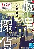 帰ってきた腕貫探偵 (実業之日本社文庫)