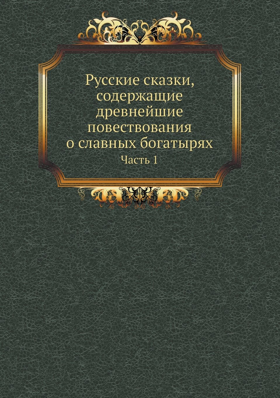 Russkie skazki, soderzhaschie drevnejshie povestvovaniya o slavnyh bogatyryah Chast 1 (Russian Edition) PDF