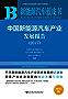 中国新能源汽车产业发展报告(2017) (新能源汽车蓝皮书)