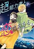 超能力者と恋におちる(2) (Kissコミックス)