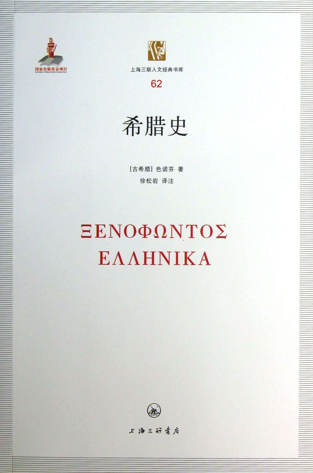 Read Online Greek History - Shanghai Sanlian Humanistic Classic Library - 62 (Chinese Edition) ebook
