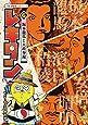 レキタン! 6: 坂本龍馬と大政奉還 (小学館学習まんがシリーズ)