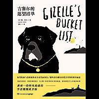 吉赛尔的愿望清单(我用一段特殊的旅程,学着慢慢离开你。引爆各大媒体,女孩与狗狗关于爱和成长的励志物语!)