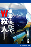 伊豆-猪苗代W殺人