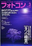 フォトコン 2018年 03 月号 [雑誌]