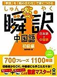 CD2枚付 瞬訳中国語 初級編