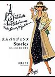 大人パリジェンヌStories~おしゃれと恋と日常と~