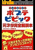 シュールアニメ ポプテピピック 元ネタ完全解説本