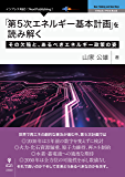 「第5次エネルギー基本計画」を読み解く その欠陥と、あるべきエネルギー政策の姿 (NextPublishing)