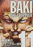 グラップラー刃牙完全版 11―BAKI THE GRAPPLER (少年チャンピオン・コミックス)