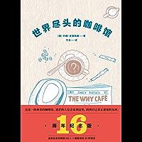 世界尽头的咖啡馆(畅销16年心理自助经典,连续4年盘踞德亚畅销总榜,57所美国高校指定研讨读物,改编电影2020年上映)