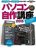パソコン自作講座2015 (インプレスムック)
