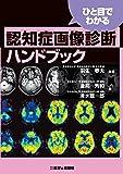 ひと目でわかる認知症画像診断ハンドブック