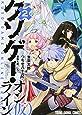 クソゲー・オンライン(仮) 2 (ヤングアニマルコミックス)