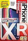 ゼロからはじめる iPhone XR スマートガイド ドコモ完全対応版