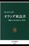 オランダ風説書 「鎖国」日本に語られた「世界」 (中公新書)